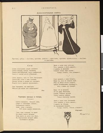 SJP-SKOMOROKH-1907-V00-N02