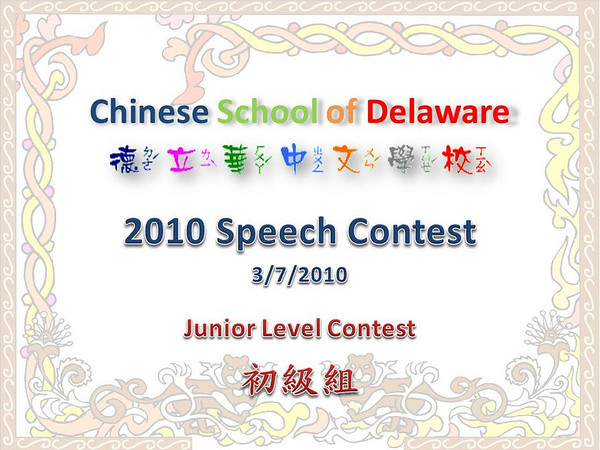 20100307 CSD Speech Contest 000