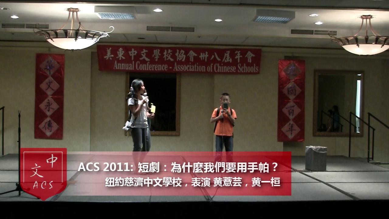 5. 短劇: 為什麼我們要用手帕?<br /> 纽約慈濟中文學校<br /> 指導老師: 劉雯<br /> 表演: 黄薏芸,黄一桓