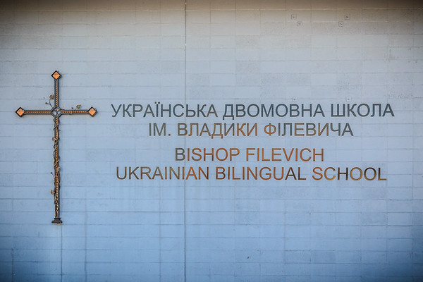 Bishop Filevich Ukrainian Bilingual School