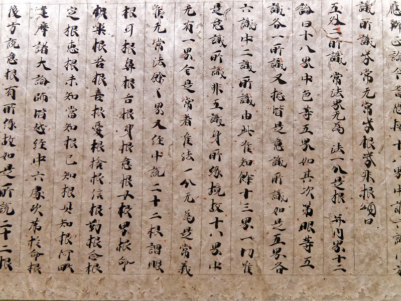 Detail of calligraphic inscription from the Heian period, 11th–12th century. Ink on paper