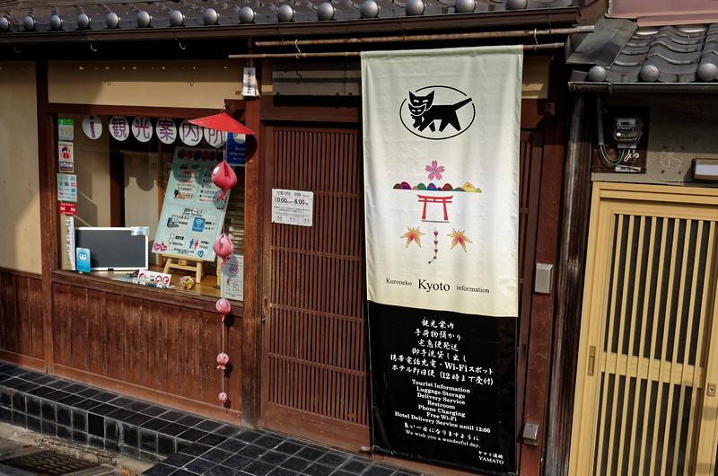 Higashiyama street scene, Kyoto