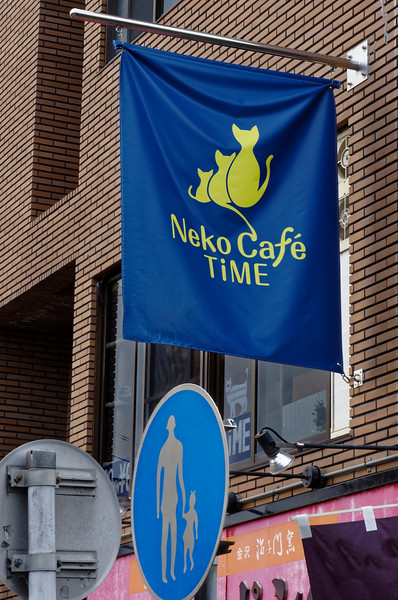 Café banner, Fushimi district, Kyoto