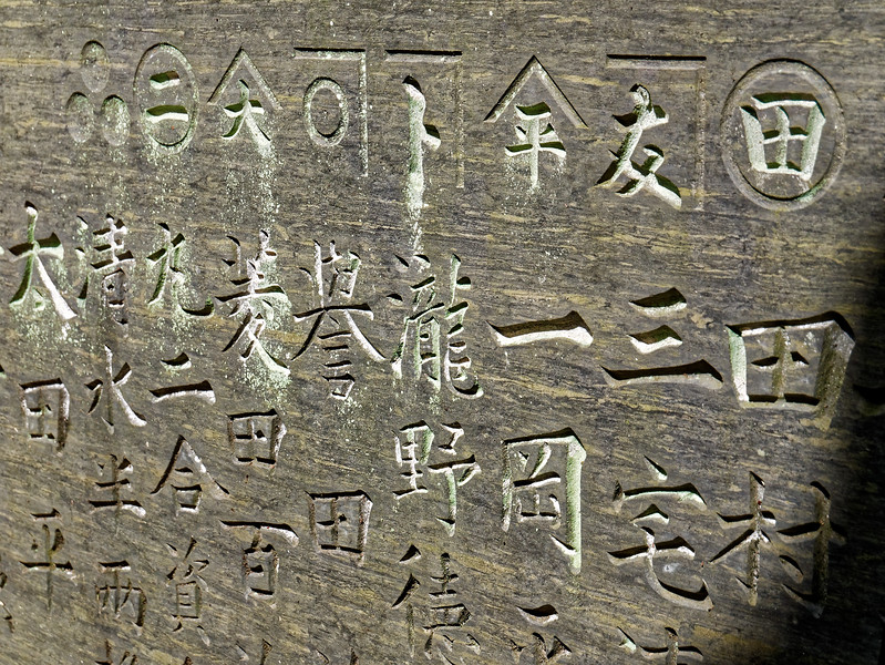 Detail of a stone inscription in the Shirakumo Shrine