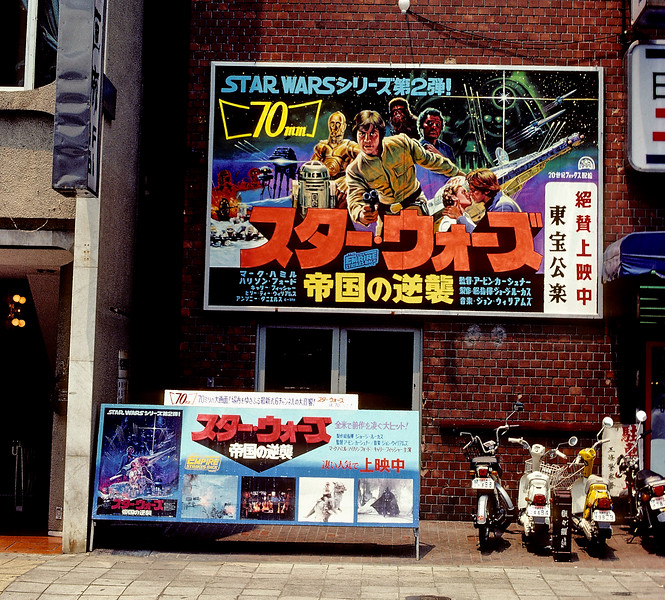 Empire Strikes Back poster - Tokyo - August 1980
