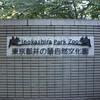 Inokashira Park Zoo Sign in Kichijoji, Tokyo