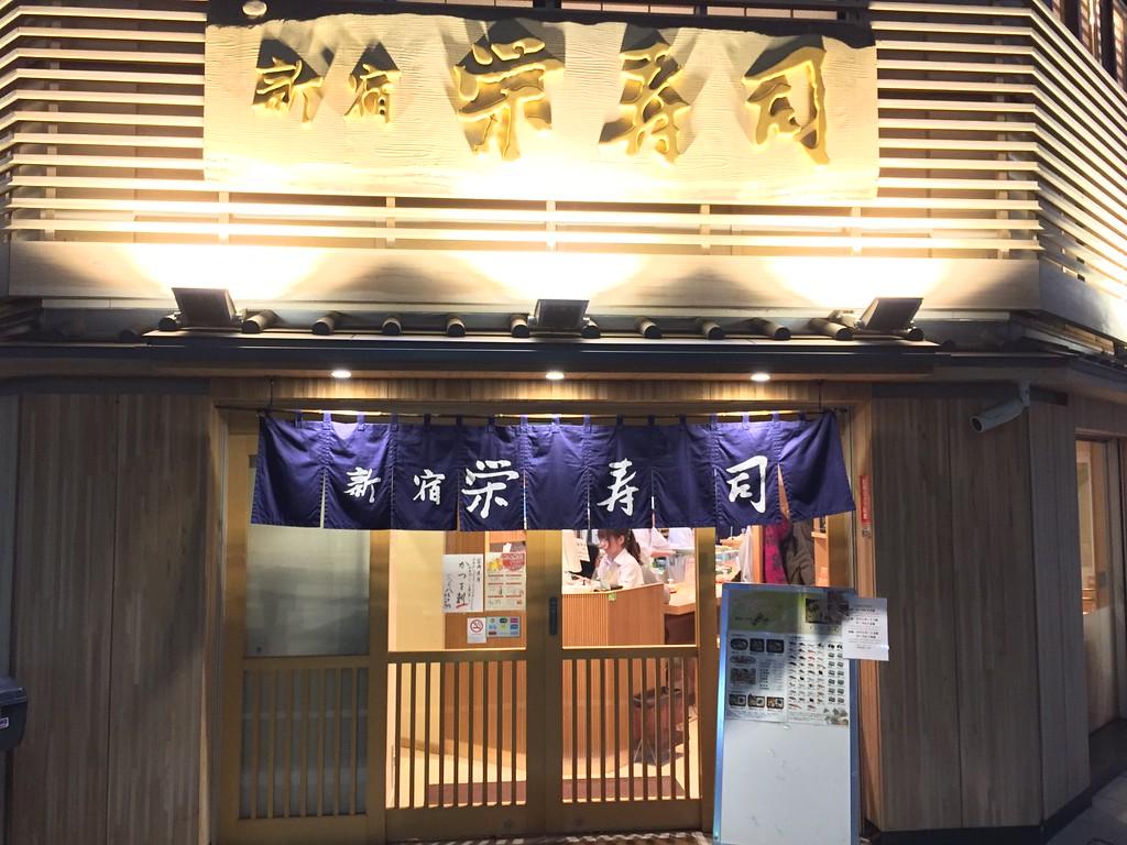 Sakaezushi Restaurant