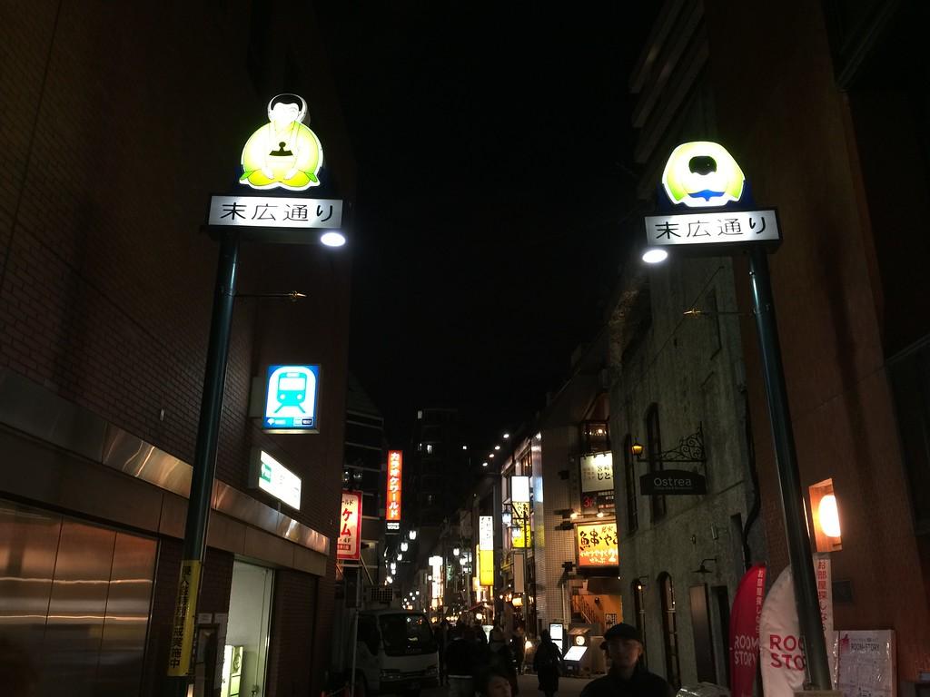 Entrance to Suehiro-dori Street