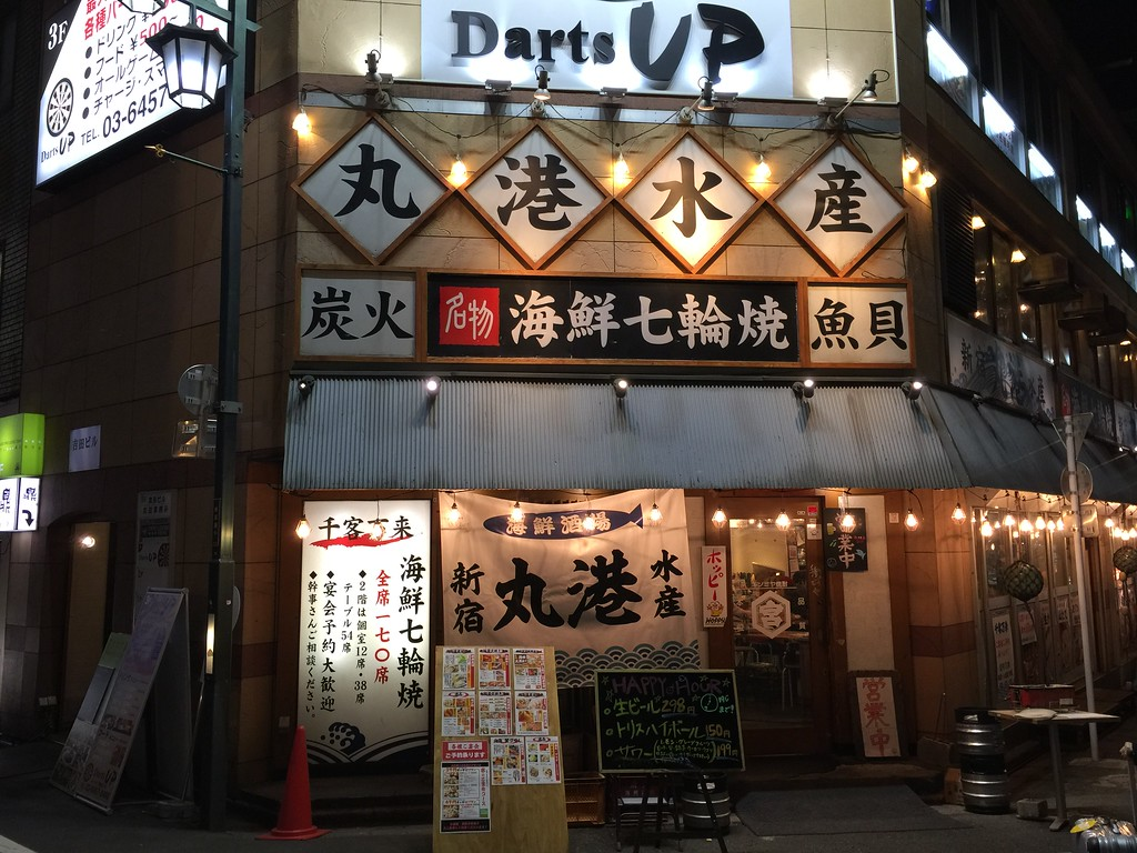 Maruko Suisan seafood restaurant