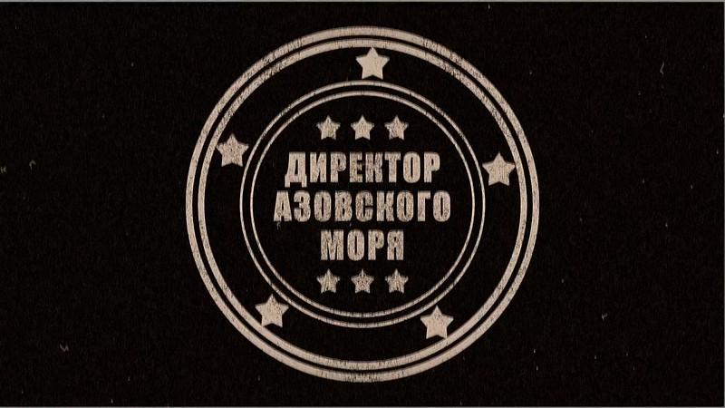 Директор Азовского Моря - Бiсова Сила