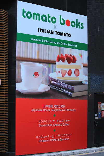Tomato Books Sign, Kowloon, Hong Kong