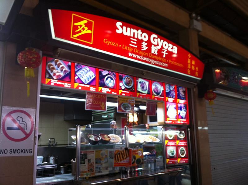 Little Dragon Dumplings, at Sunto Gyoza, Maxwell Road Hawker Centre, Singapore