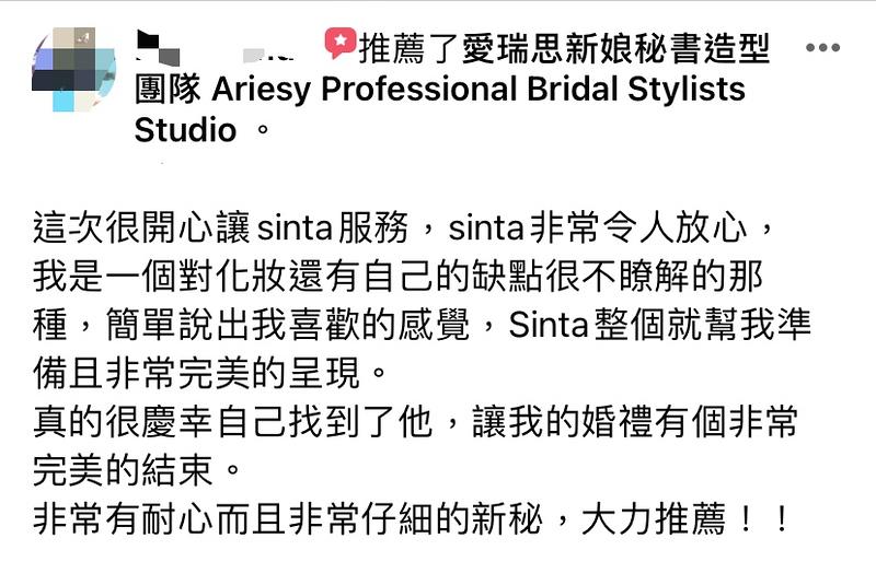 新祕,Ariesybaby造型團隊,新娘推薦,新秘推薦