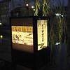 Street Lamp, Kinosaki Onsen, Hyogo, Japan