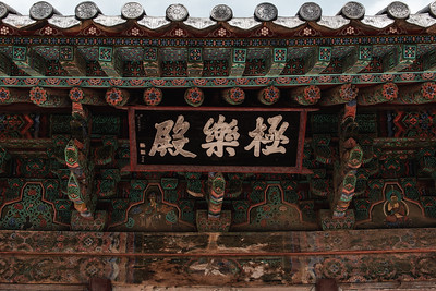 Ancient Painted Temple Sign in South Korea