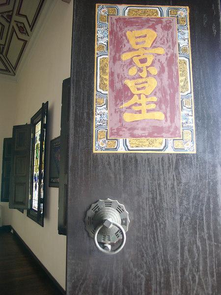 1/F, Cheong Fatt Tze Mansion