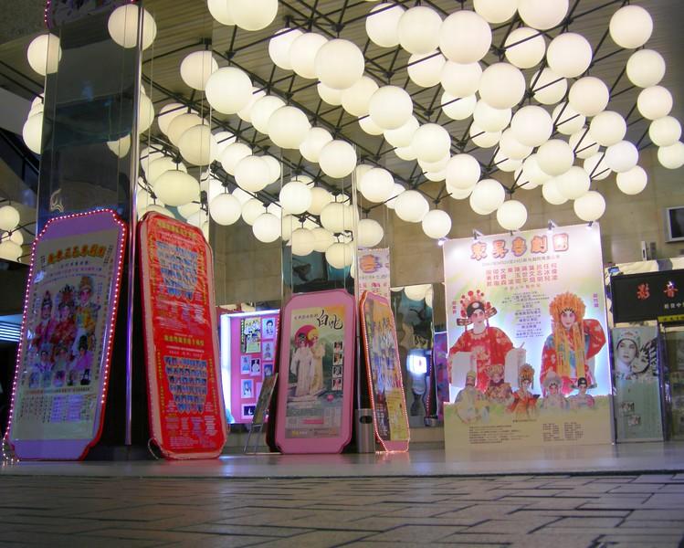 Hong Kong Theatre