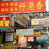aeamador©-HK08_DSC0086      Hong Kong. Kowloon. Tsim Sha Tsui. Though not to be compared with what you find in Hong Kong island, it is quite a vibrant and lively city. People fill up the streets and sidewalks day and night for shopping, entertainment and more. Signs make a great show, especially at night, giving vibrancy and character to the city.