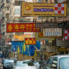 aeamador©-HK08_DSC0016      Hong Kong. Kowloon. Tsim Sha Tsui. Though not to be compared with what you find in Hong Kong island, it is quite a vibrant and lively city. People fill up the streets and sidewalks day and night for shopping, entertainment and more. Signs make a great show, especially at night, giving vibrancy and character to the city.