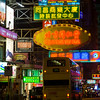 aeamador©-HK08_DSC0179      Hong Kong. Kowloon. Tsim Sha Tsui. Though not to be compared with what you find in Hong Kong island, it is quite a vibrant and lively city. People fill up the streets and sidewalks day and night for shopping, entertainment and more. Signs make a great show, especially at night, giving vibrancy and character to the city.