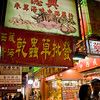 aeamador©-HK08_DSC0224      Hong Kong. Kowloon. Tsim Sha Tsui. Though not to be compared with what you find in Hong Kong island, it is quite a vibrant and lively city. People fill up the streets and sidewalks day and night for shopping, entertainment and more. Signs make a great show, especially at night, giving vibrancy and character to the city.