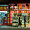 aeamador©-HK08_DSC0146      Hong Kong. Kowloon. Tsim Sha Tsui. Though not to be compared with what you find in Hong Kong island, it is quite a vibrant and lively city. People fill up the streets and sidewalks day and night for shopping, entertainment and more. Signs make a great show, especially at night, giving vibrancy and character to the city.