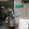 aeamador©-HK08_DSC0120      Hong Kong. Kowloon. San Po Kong.<br /> <br /> An actual, back-alleys, Chinese restaurant.