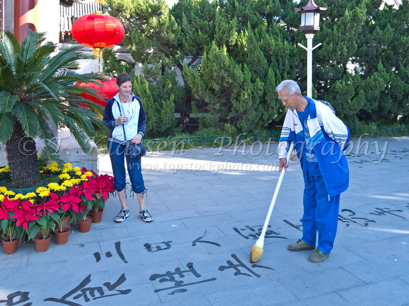 Sidewalk water calligraphy in Grandview Park, Beijing, China.