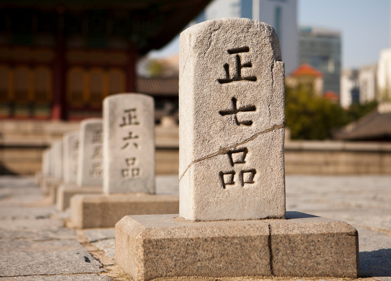 One stone carving with a large crack forms the first of a series of stones in the main courtyard at Deoksugung Palace in Seoul.