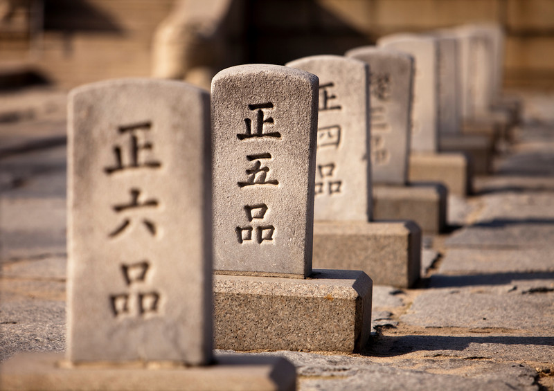 Carved characters in stones in the main courtyard at Deoksugung in Seoul. Also known as Gyeongun-gung, Deoksugung Palace, or Deoksu Palace, this popular tourism stop is a walled compound of palaces that was inhabited by various Korean royalties until the Japanese occupation of Korea around the turn of the 20th century.