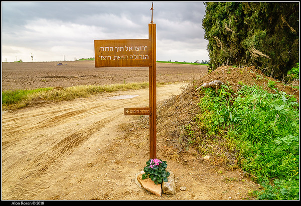 Rafi Vishnitzer Memorial 2018