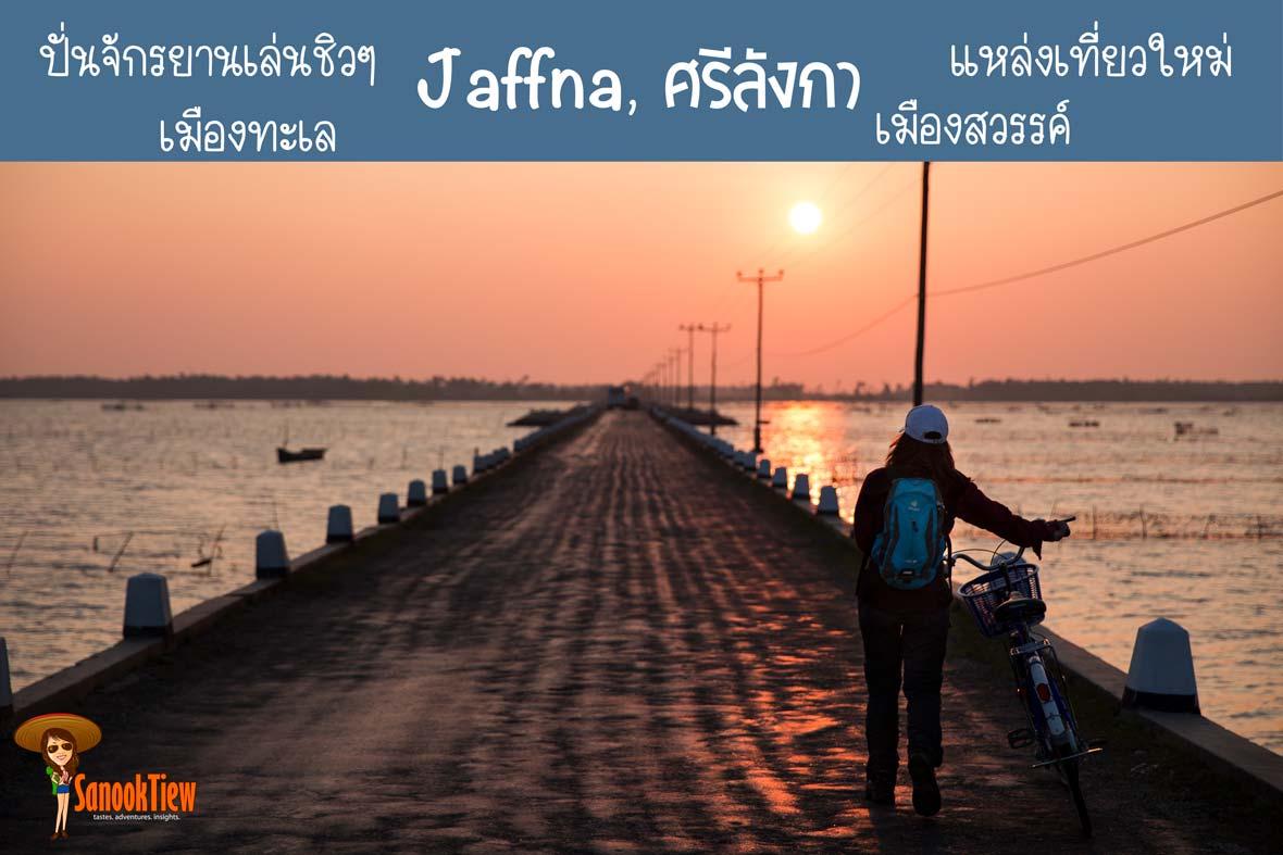 Jaffna จาฟฟ์น่า ศรีลังกา