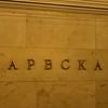 Narvskaya Station