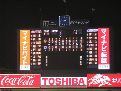 Jingu Stadium - final score