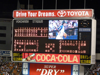 Yokohama Stadium - Final score  Photo courtesy of Vinny