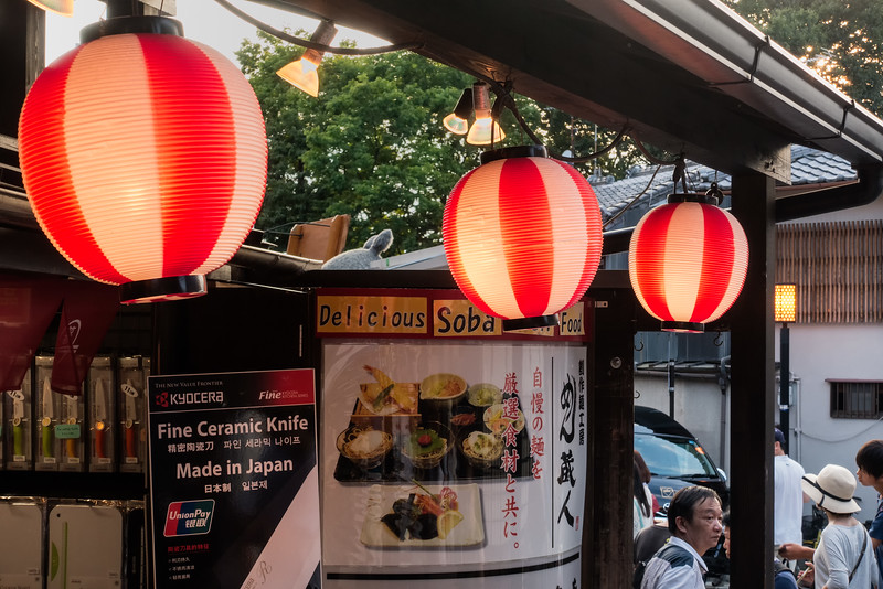 Restaurant, Kyoto