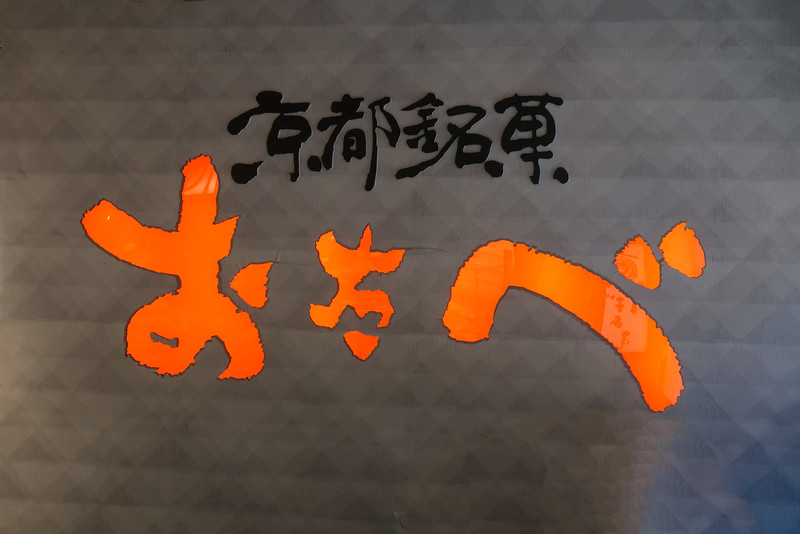 Shop Sign, Kyoto