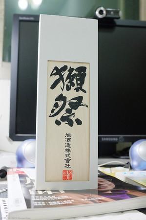 2012.03.25 獺祭二割三分小開箱