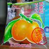 Taiwanese Kumquat