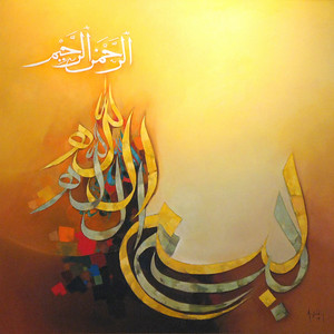 "I love the Arabic calligaphy and colours on this oil painting.  The words are ""Bismillah Arrahman Arrahim"" ... which translates into ""In the name of God, the Most Merciful & Compassionate"".    They are the very words every chapter from the Koran starts with.  Think about that for a minute .... A compassionate and merciful God.  I wish more people from my religion, and other religions, remember these key charachteristics of God."