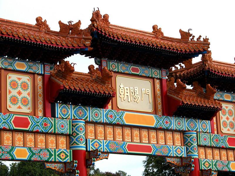 China at The World Showcase, EPCOT