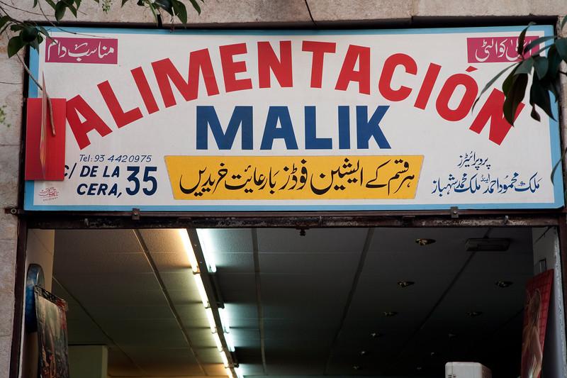Tienda musulmana, barrio del Raval, Barcelona