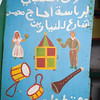 Advertising poster of wedding services, Tetouan, Morocco