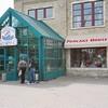 (2003 - Trip to Winnipeg, Canada)