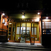 Lit up shop front.<br /> During Higashiyama Hanatouro.