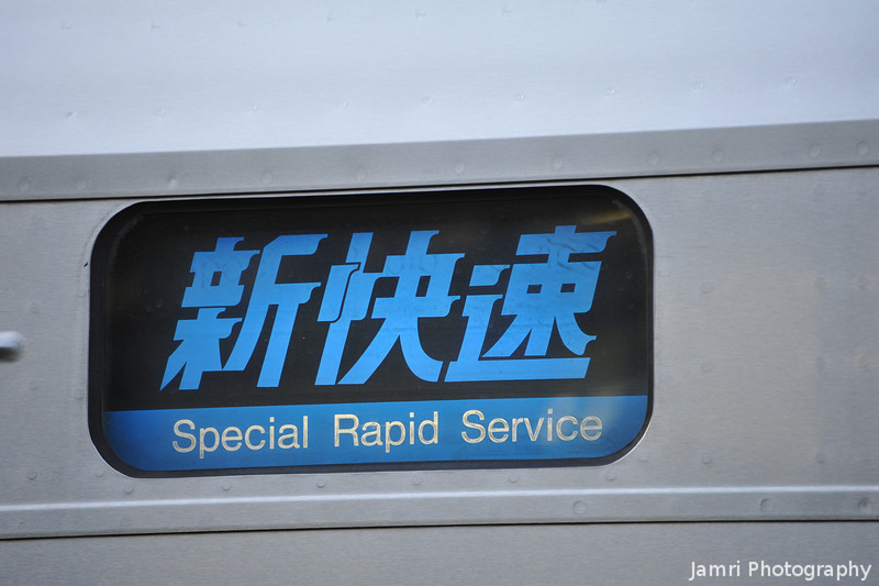 Special Rapid Service.<br /> These the fastest JR trains you can ride in Kansai without paying surcharge, however they don't stop at Nagaokakyo.