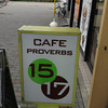 """Cafe Proverbs 15:17. So far the best vegan restaurant that I've tried. <A href=""""http://www.proverbs1517.com/"""">Check out their bilingual website.</A> A good friend of mine is a vegan and when we go out, we'll go to vegan restaurants. I've been to quiet a few vegan and vegan friendly places in Kyoto, Osaka and Kobe with my friend now. As for myself, I don't have any strict diet, but I eat way less meat than I did when I lived in Australia. I highly recommend the Maple Green Tea Latte, soy milk goes much better for me with green tea (the Matcha variety in particular) than with coffee (but I prefer coffee black anyway)."""