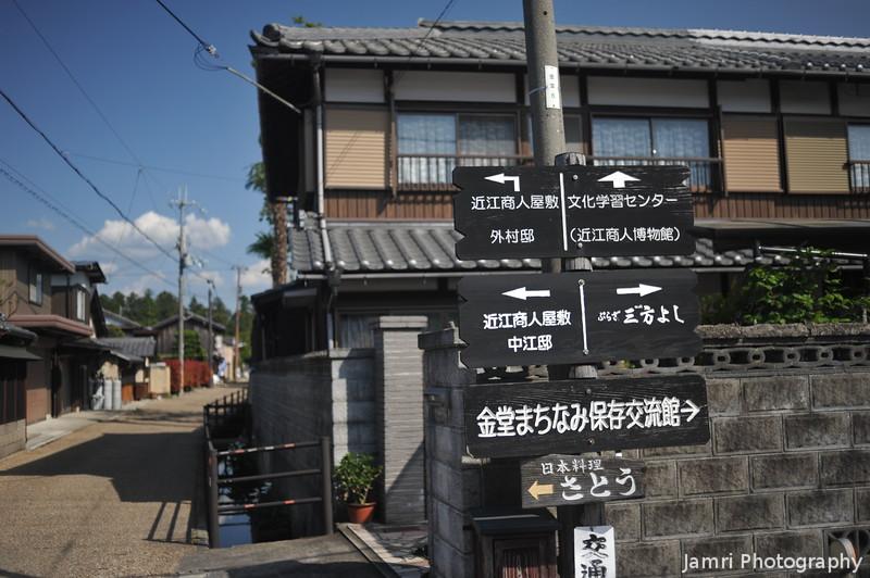 Gokasho Street Sign