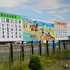 Battle of Sekigahara Billboard