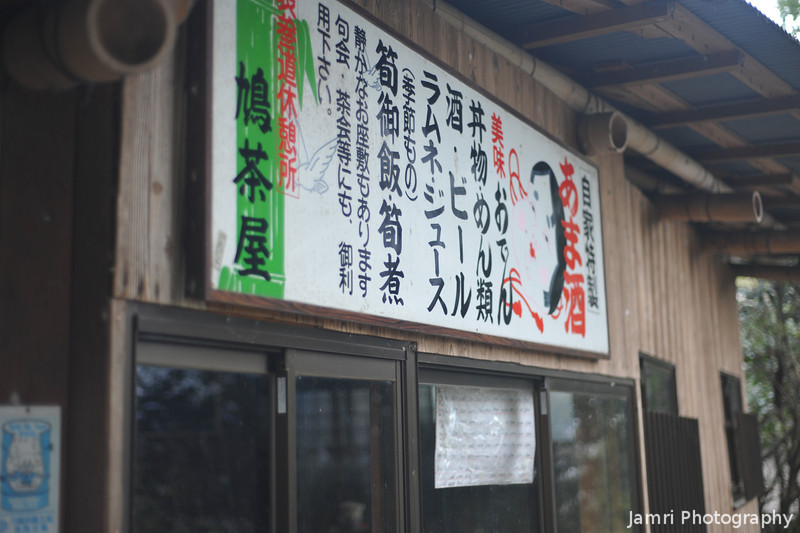 Traditional Drink Shop.<br /> Photographed on our ascent up Otokoyama in Yawata city.